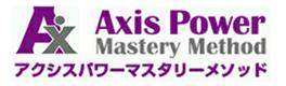 オアシス整骨院 アクシスパワーメソッド 筋肉の機能を引き出します Axis Power Method