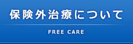 オアシス整骨院 自由診療について FREE CARE