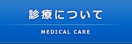 オアシス整骨院 診療について MEDICAL CARE