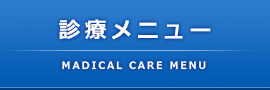 オアシス整骨院 診療メニュー MEDICAL CARE MENU