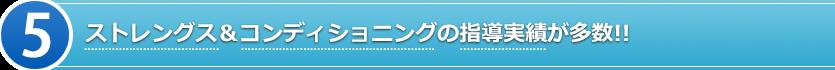 ストレングス&コンディショニングの指導実績が多数!!